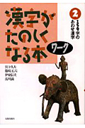 漢字がたのしくなる本 ワ−ク 159字のあわせ漢字 2