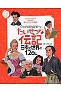 心がのびのび育つたいせつな伝記日本と世界の120人 はじめて出合う世の中を動かした人々の物語