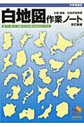 白地図作業ノ−ト 中学受験用 改訂新版