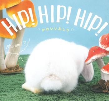 HIP!HIP!HIP!かわいいおしり
