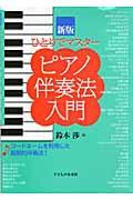 ひとりでマスタ−ピアノ伴奏法入門 新版