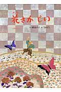 花さかじい 日本のむかし話