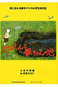 ヒロくんと銀ちゃんの池 孫に伝える東京ジジの小学生絵日記