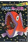 忍者サノスケじいさん わくわく旅日記(41) 小さな海の忍者の巻 富山の旅
