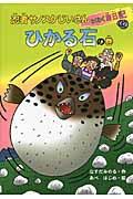 忍者サノスケじいさん わくわく旅日記(42) ひかる石の巻 山口の旅