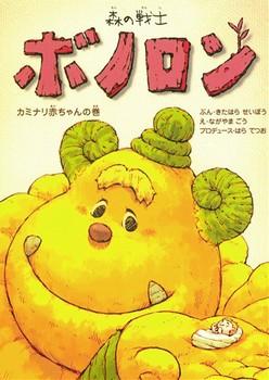 森の戦士ボノロン(4) カミナリ赤ちゃんの巻