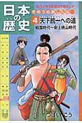 日本の歴史 第4巻