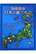 地図絵本日本の食べもの