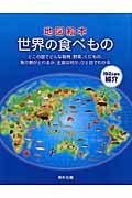 地図絵本世界の食べもの