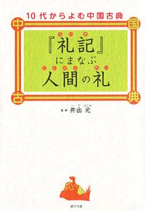 10代からよむ中国古典(2)『礼記』にまなぶ人間の礼