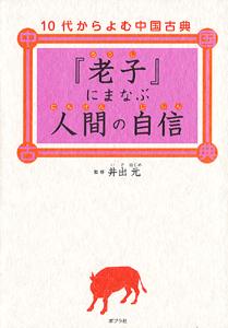 10代からよむ中国古典(3)『老子』にまなぶ人間の自信