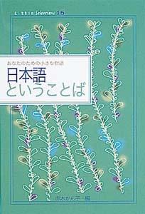 Little Selections あなたのための小さな物語(15) 日本語ということば
