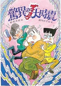 ズッコケ三人組(18) 驚異のズッコケ大時震