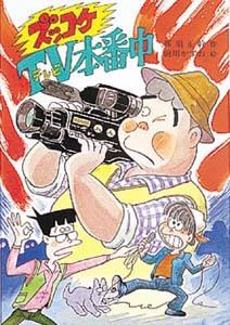 ズッコケ三人組(22) ズッコケTV本番中