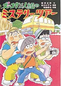 ズッコケ三人組(29) ズッコケ三人組のミステリーツアー