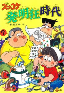 ズッコケ三人組(31) ズッコケ発明狂時代