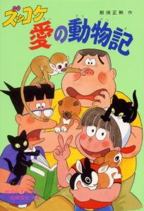 ズッコケ三人組(32) ズッコケ愛の動物記