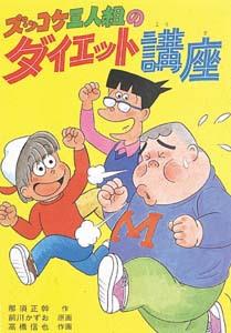 ズッコケ三人組(36) ズッコケ三人組のダイエット講座