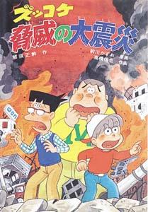 ズッコケ三人組(37) ズッコケ脅威の大震災