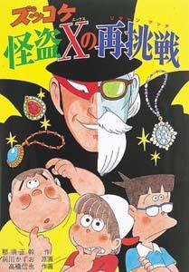 ズッコケ三人組(38) ズッコケ怪盗Xの再挑戦