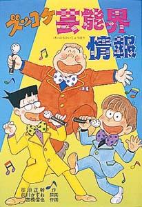 ズッコケ三人組(43) ズッコケ芸能界情報