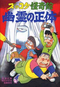 ズッコケ三人組(48) ズッコケ怪奇館 幽霊の正体