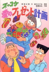 ズッコケ三人組(49) ズッコケ愛のプレゼント計画