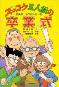 ズッコケ三人組(50) ズッコケ三人組の卒業式