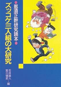 ズッコケ三人組の大研究(1)