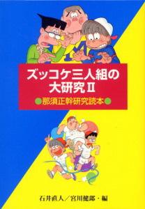 ズッコケ三人組の大研究(2)
