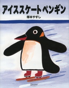 アイススケートペンギン
