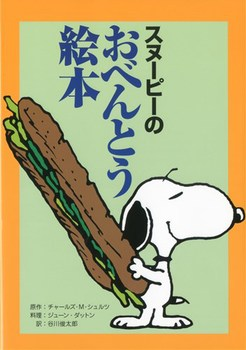 スヌーピーのおべんとう絵本