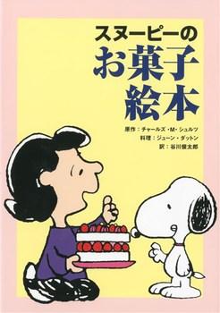 スヌーピーのお菓子絵本