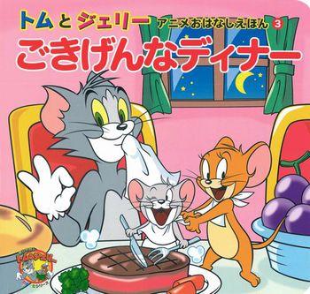 トムとジェリー アニメおはなしえほん(3) ごきげんなディナー