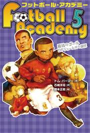 フットボール・アカデミー(5) DFジェームズの選択