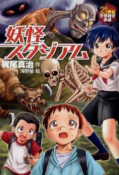 21世紀空想科学小説(5) 妖怪スタジアム