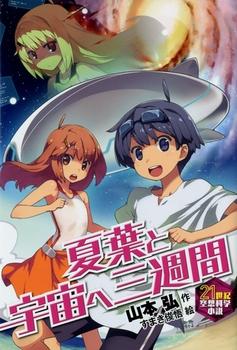 21世紀空想科学小説((8) 夏葉と宇宙へ三週間