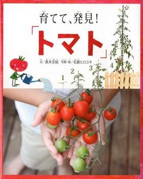 育てて、発見!「トマト」