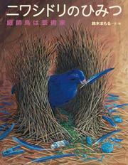 ちしきのぽけっと(17) ニワシドリのひみつ 庭師鳥は芸術家