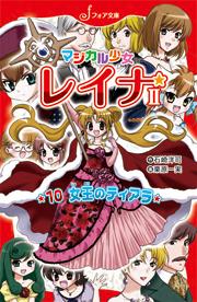 フォア文庫 マジカル少女レイナ2(10) 女王のティアラ