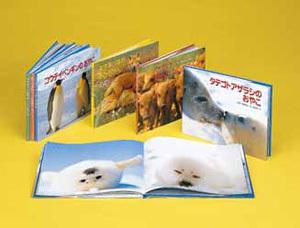 親と子の写真絵本(全10巻)