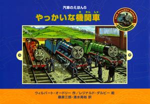 やっかいな機関車