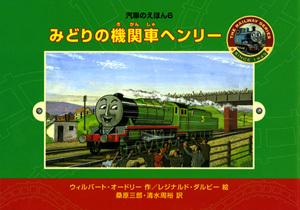 みどりの機関車ヘンリー