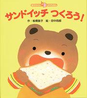 サンドイッチつくろう!