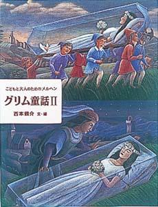 こどもと大人のためのメルヘン グリム童話II
