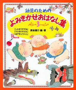 幼児のためのよみきかせおはなし集(3)