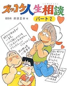 ズッコケ人生相談 パート2
