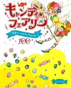 キャンディ☆フェアリー 妖精ガールのすてきなひみつ100