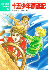 こども世界名作童話(5) 十五少年漂流記