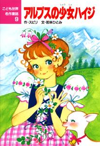 こども世界名作童話(9) アルプスの少女ハイジ